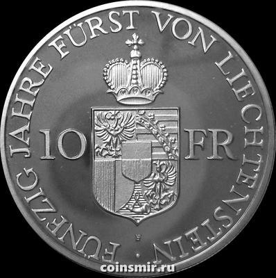 10 франков 1988 Лихтенштейн. 50 лет правлению Франца Иосифа II.