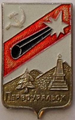 Значок Первоуральск.