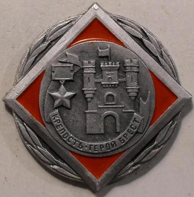 Значок Крепость-герой Брест. ЭТПК.