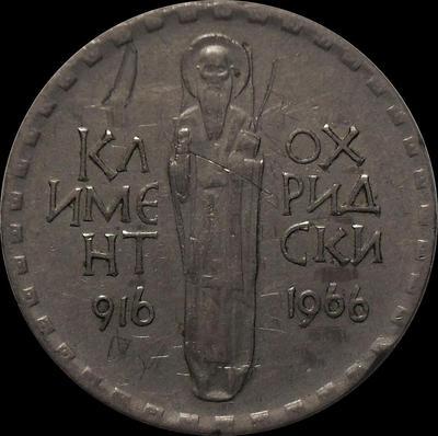 2 лева 1966 Болгария. Климент Орхидский.