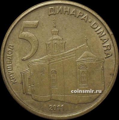 5 динаров 2011 Сербия.