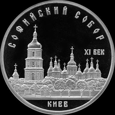 5 рублей 1988 СССР. Софийский собор. Пруф.