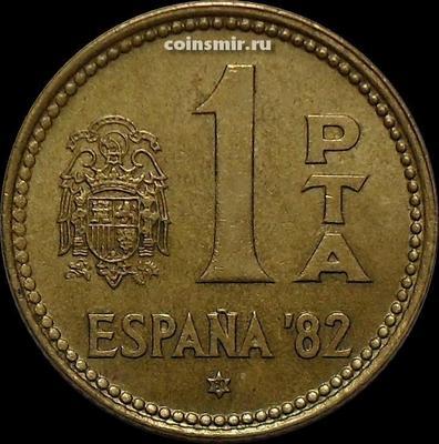 1 песета 1980 (1981) Испания. Кубок мира по футболу.