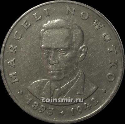 20 злотых 1974 Польша. Новотко.