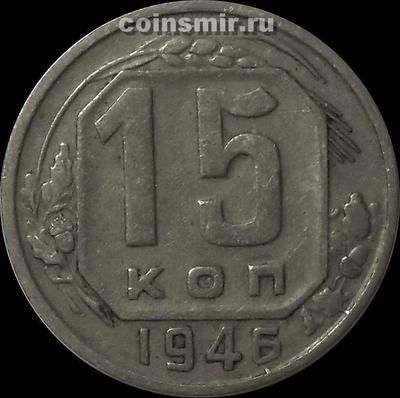 15 копеек 1946 СССР.