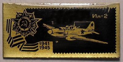 Значок Ил-2 Самолеты ВОВ 1941-1945.