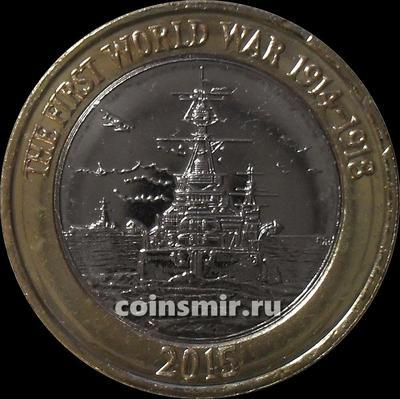 2 фунта 2015 Великобритания. Первая мировая война.