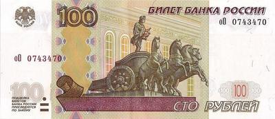 100 рублей 1997 (2004)  Россия. Радар 074 3 470