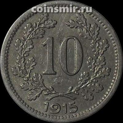 10 геллеров 1915 Австрия.