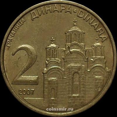 2 динара 2007 Сербия.