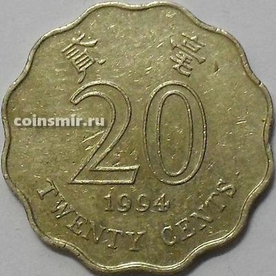 20 центов 1994 Гонконг.