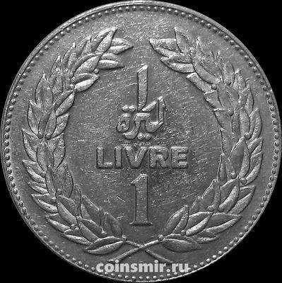 1 ливр 1975 Ливан.