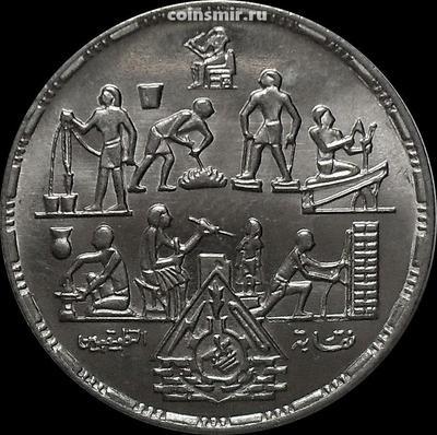 20 пиастров 1985 Египет. Профессии.
