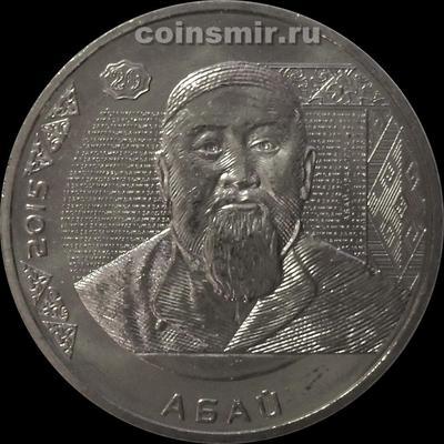 50 тенге 2015 Казахстан. Абай.