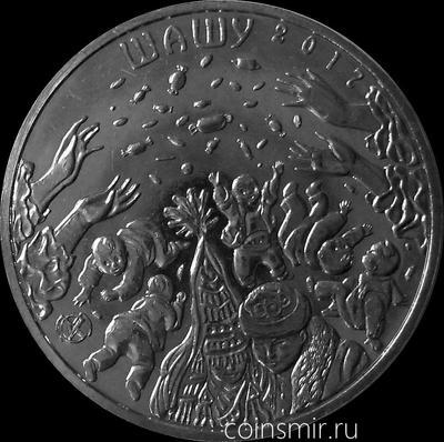 100 тенге 2017 Казахстан. Шашу.