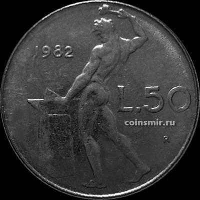 50 лир 1982 Италия. Бог огня Вулкан.