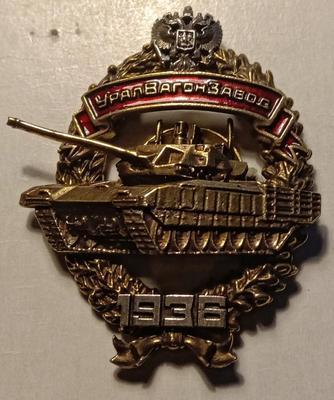 Знак УралВагонЗавод 1936.