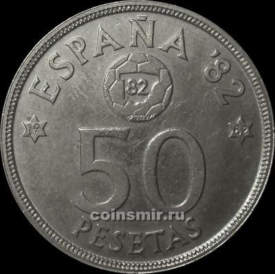 50 песет 1980 (1982) Испания. Кубок мира по футболу.