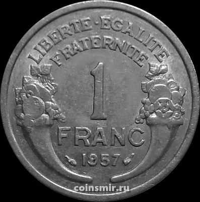 1 франк 1957 Франция.