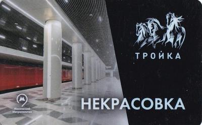 Карта Тройка 2019. Некрасовка.