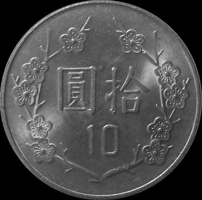 10 юаней 1994 Тайвань. XF
