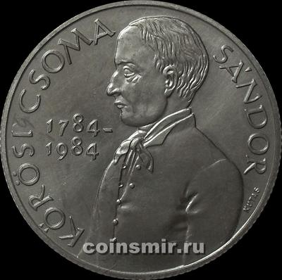 100 форинтов 1984 Венгрия. Шандор Кёрёши Чома.