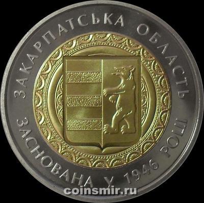 5 гривен 2016 Украина. Закарпатская область.