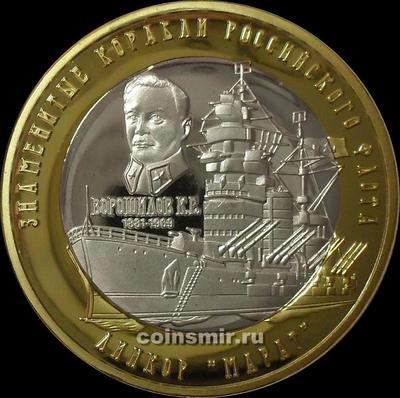 250 рублей 2015 Российские арктические территории. Линкор Марат.