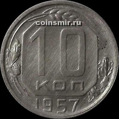 10 копеек 1957 СССР. Шт.1.1