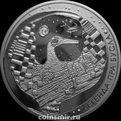 1 рубль 2007 Беларусь. Легенда об аисте.