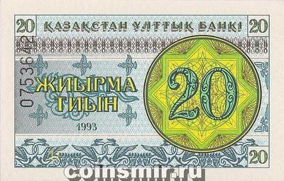 20 тиын 1993 Казахстан. Номер в верхней части.