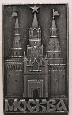 Значок Москва-Кремль.