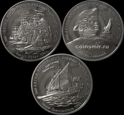Набор из 3 жетонов ММД. 300-летие Российского военно-морского флота.