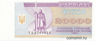 Купон 20000 карбованцев 1996 Украина.