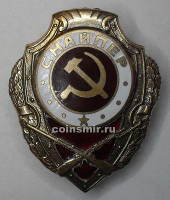 Знак Снайпер. Копия нагрудного знака образца 1942 года.