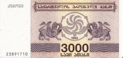 3000 лари 1993 Грузия.