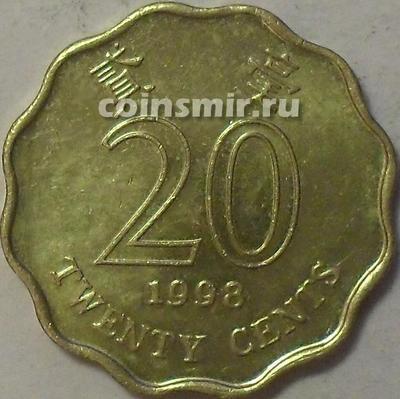 20 центов 1998 Гонконг.
