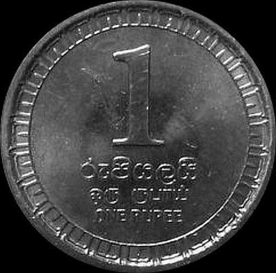1 рупия 2017 Шри Ланка.