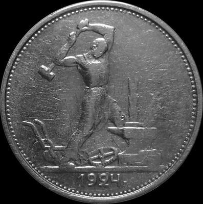 Один полтинник 1924 ТР  СССР.