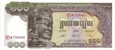 100 риелей 1957-1975 Камбоджа.