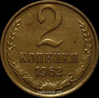 2 копейки 1962 СССР.