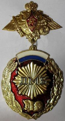 Знак ДМБ.