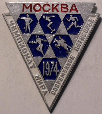 Значок Современное пятиборье. ЧМ в Москве 1974.