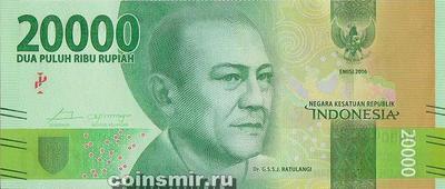 20000 рупий 2016 Индонезия.