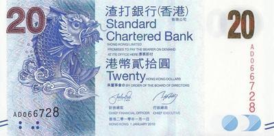 20 долларов 2012 Гонконг. Стандартный Чартерный Банк.