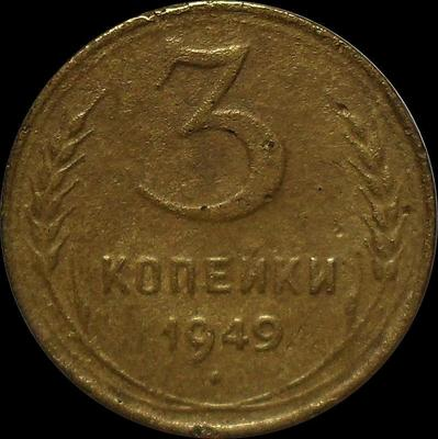 3 копейки 1949 СССР.