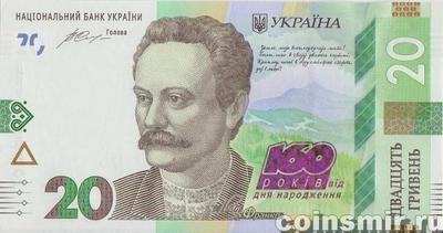 20 гривен 2016 Украина. 160 лет со дня рождения Ивана Франко.