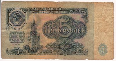 5 рублей 1961 СССР. Серия сЗ.