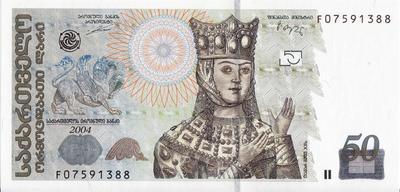 50 лари 2004 Грузия.