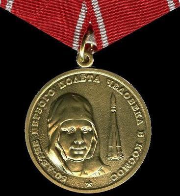 Памятная медаль 50-летие первого полета человека в космос. Гагарин.